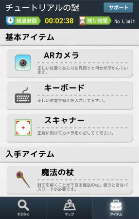 ウェイブ、ARを活用した「リアル謎解きアプリ nazotto」のiOS版をリリース