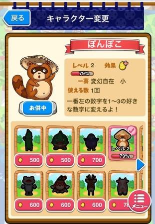 地域連動型スマホゲーム「ごちぽん」、Androidアプリ版をリリース4