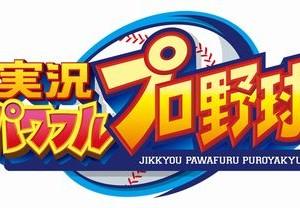 KONAMIのスマホ向け野球シミュレーションゲーム「実況パワフルプロ野球」、遂に1000万ダウンロードを突破