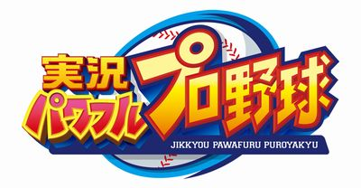 KONAMIのスマホ向け野球シミュレーションゲーム「実況パワフルプロ野球」、1000万ダウンロードを突破