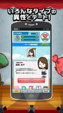フルセイル、異性をフリまくるスマホ向け新感覚恋愛ゲーム「恋愛男女ん(ダンジョン)」をリリース2