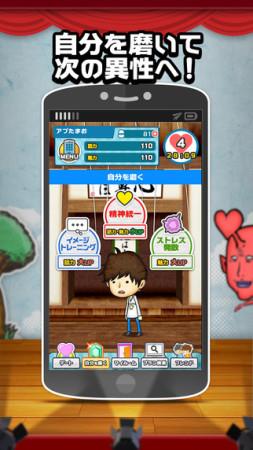 フルセイル、異性をフリまくるスマホ向け新感覚恋愛ゲーム「恋愛男女ん(ダンジョン)」をリリース3