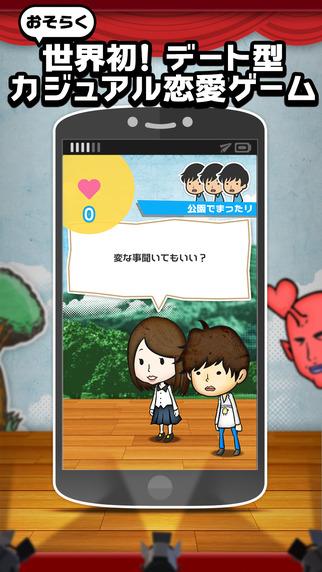 フルセイル、異性をフリまくるスマホ向け新感覚恋愛ゲーム「恋愛男女ん(ダンジョン)」をリリース