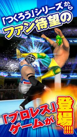 サミーネットワークス、スマホ向け3Dプロレスラー育成・格闘ゲーム「プロレスラーをつくろう!」のiOS版をリリース