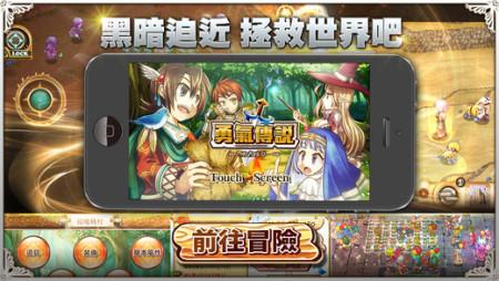 エイタロウソフト、スマホ向けMMORPG「ブレイブオンライン~残された光~」を台湾・香港・マカオでも提供開始