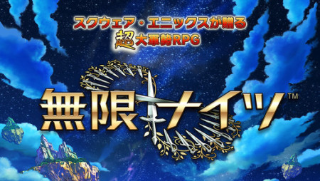 スクエニ、スマホ向け新作RPGs「無限∞ナイツ」をリリース