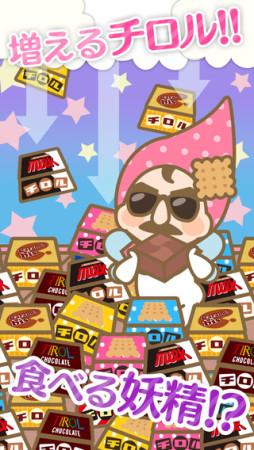 イグニス、お菓子の「チロルチョコ」を生産しまくるスマホゲーム「ざくざくチロル」をリリース2