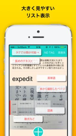 クオーク、iOS向け暗記ツール・アプリ「暗記メモ」をリリース