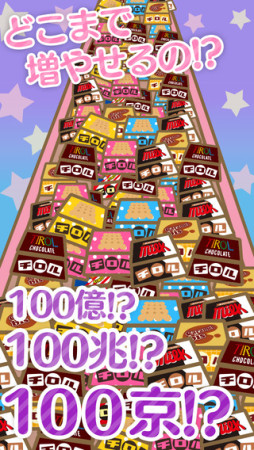 イグニス、お菓子の「チロルチョコ」を生産しまくるスマホゲーム「ざくざくチロル」をリリース3