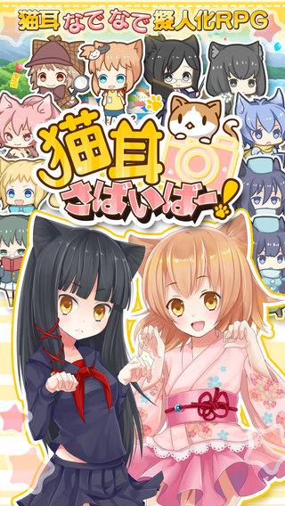 ジープラ、スマホのカメラを使った猫擬人化RPG「猫耳さばいばー!」のiOS版をリリース