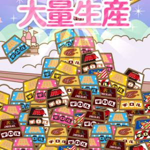 イグニス、お菓子の「チロルチョコ」を生産しまくるスマホゲーム「ざくざくチロル」をリリース