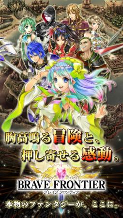 エイリムのスマホ向けRPG「ブレイブフロンティア」、日本国内ユーザーが600万人を突破
