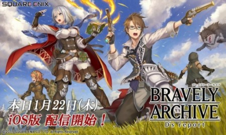 スクエニ、RPG「ブレイブリー」シリーズのスマホ向けタイトル「BRAVELY ARCHIVE D's report」のiOS版をリリース