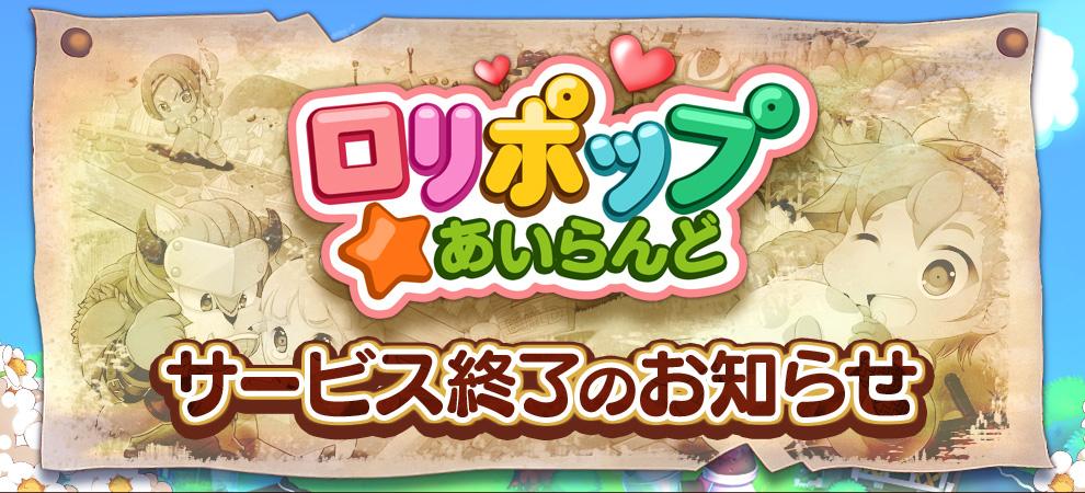 WeMade Online、スマホ向け島育成ゲーム「ロリポップ☆あいらんど」のサービスを7/31に終了