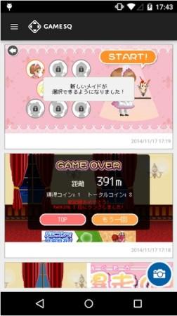 シーサー、ゲームプレイ画像の投稿・共有SNS「GameSQ」の投稿専用Android版アプリをリリース