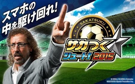 セガネットワークスのスマホ向けサッカーゲーム「サカつくシュート!」、全世界200万ダウンロードを突破