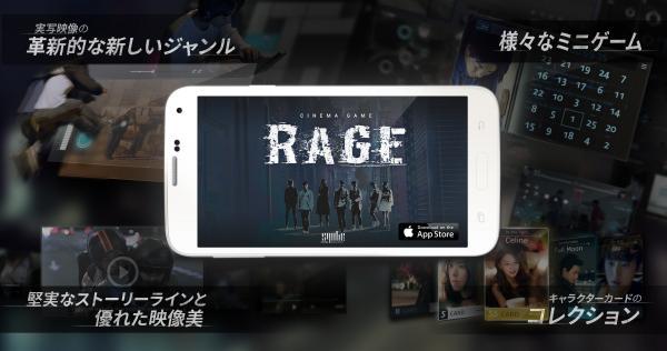 Syobe Creative、実写映像を使用したスマホ向けシネマゲーム「Cinema Game:RAGE」のiOS版をリリース