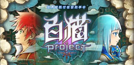 コロプラ、台湾・香港・マカオにて中文繁体字版「白猫プロジェクト」のiOS版もリリース
