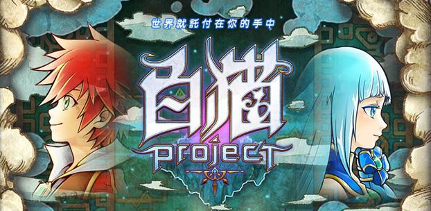 コロプラ、「白猫プロジェクト」の繁体字版を台湾・香港のGoogle Playにて配信開始