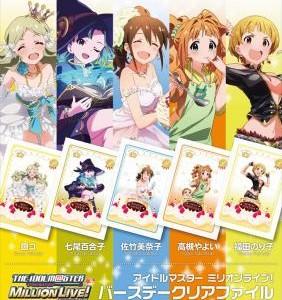 壽屋、「アイドルマスター ミリオンライブ!」の「MILLION ALLSTARS」全員&事務員「音無小鳥」の特製クリアファイルを発売