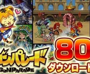セガネットワークスのスマホ向けラインバトルゲーム 「大乱闘!!ドラゴンパレード」、80万ダウンロードを突破