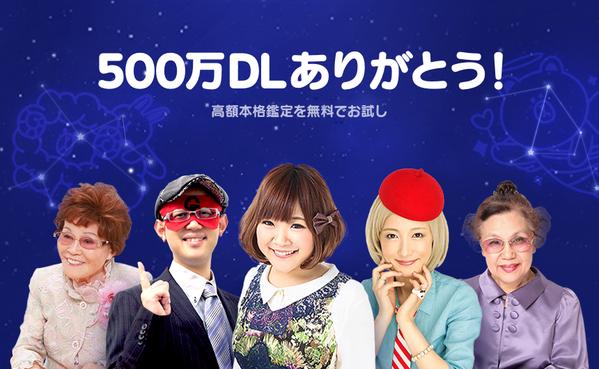 LINEの占いサービス「LINE占い」、500万ダウンロードを突破