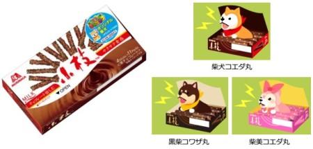 DeNA、農園ソーシャルゲーム「農園ホッコリーナ」にて森永製菓の「小枝<ミルク>」とコラボ