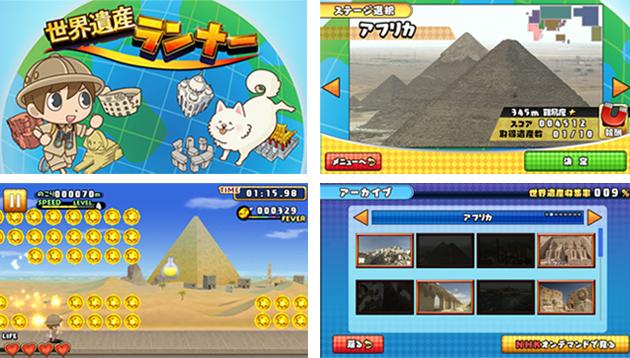 DeNAと日本ユネスコ協会連盟が初コラボ 世界遺産について学べる教育ゲーム「世界遺産ランナー」をリリース