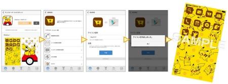 ポケモン、スマホをポケモン仕様にできる着せ替えアプリ「ポケモンスタイル」のAndroid版をリリース