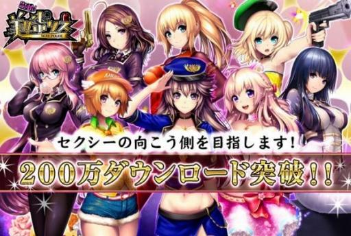 GNTのスマホ向けソーシャルゲーム「出動!美女ポリス」、200万ダウンロード突破!
