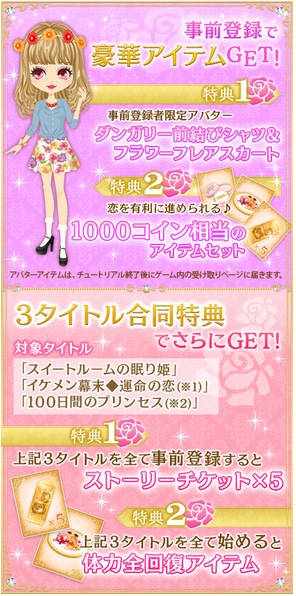 サイバード、dゲームにて現代版恋愛ゲーム「スイートルームの眠り姫◆セレブ的 贅沢恋愛」の事前登録受付を開始