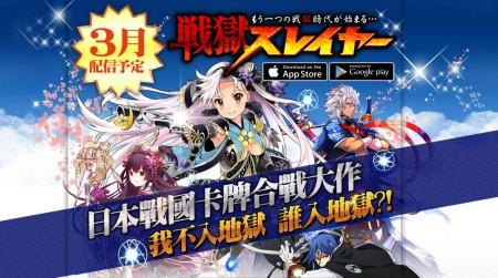 ファイブスターズゲームのスマホ向けRPG「戦獄スレイヤー」の中文版、わずか一週間で事前登録者数30万人突破