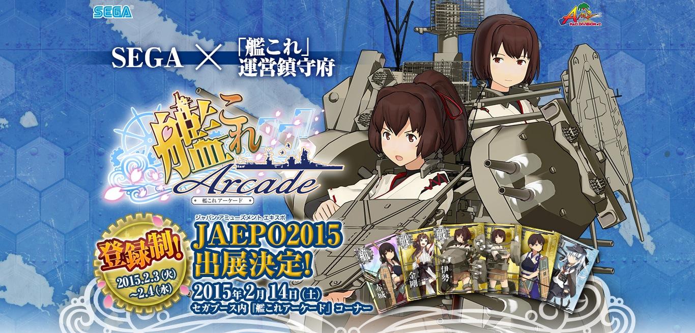 「艦これ」のアーケードゲーム「艦これアーケード」がJAEPO 2015に出展! 体験会の事前エントリーを受付中