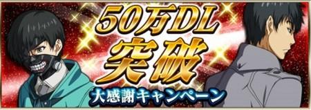 人気コミック/アニメ「東京喰種トーキョーグール」のスマホ向けひっぱりアクションゲーム「東京喰種 トーキョーグール carnaval」、早くも50万ダウンロードを突破