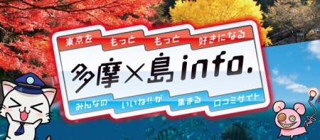 モバイルファクトリー、位置ゲー「駅奪取PLUS」「ステーションメモリーズ」「駅奪取」にて東京都主催観光PRキャンペーンを応援