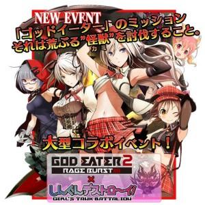 バンダイナムコゲームス、スマホ向けRPG「しんぐんデストロ~イ!」にて「GOD EATER 2 RAGE BURST」とコラボ
