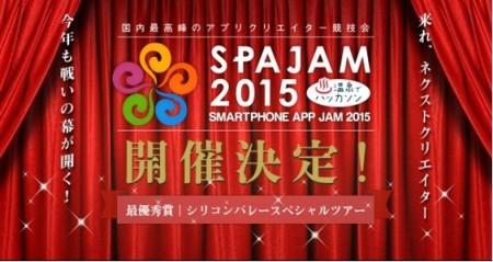 温泉でハッカソン! スマホアプリ開発者による競技会「スマートフォンアプリジャム2015」開催決定