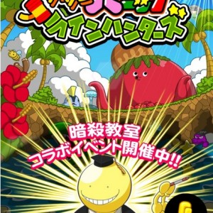 バンダイナムコゲームス、スマホ向けアクションゲーム「LINE ワニワニパニック」にてアニメ「暗殺教室」とコラボ