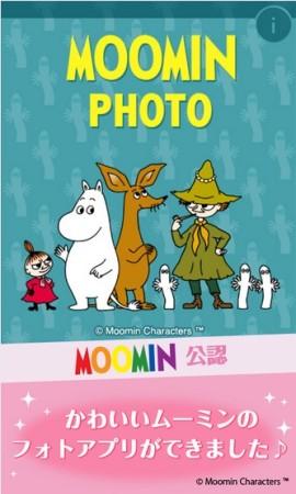 SMC東北とフィンランドのSPINFY、「ムーミン」の公認カメラアプリ「MOOMIN PHOTO:ムーミン・フォト」をリリース