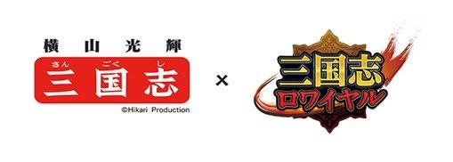DeNA、シミュレーションRPG「三国志ロワイヤル」にて横山光輝の名作「三国志」とコラボ