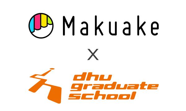 クラウドファンディングサービス「Makuake」、デジハリと共に「IoTプロダクト」クリエイターの育成プログラムを開始