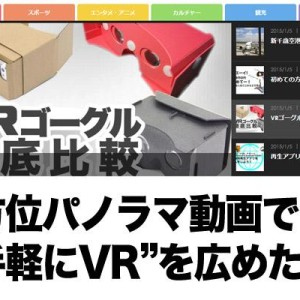 VR動画・画像共有サービスの「Panon」、クラウドファンディングプラットフォーム「CAMPFIRE」にてサーバ強化費用を募集中