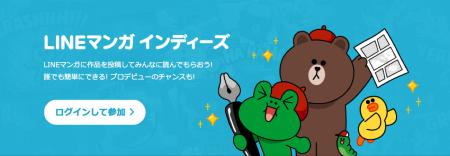 LINE、電子コミックサービス「LINE マンガ」をオープン化 オリジナル作品を投稿できる「LINEマンガ インディーズ」の受付を開始