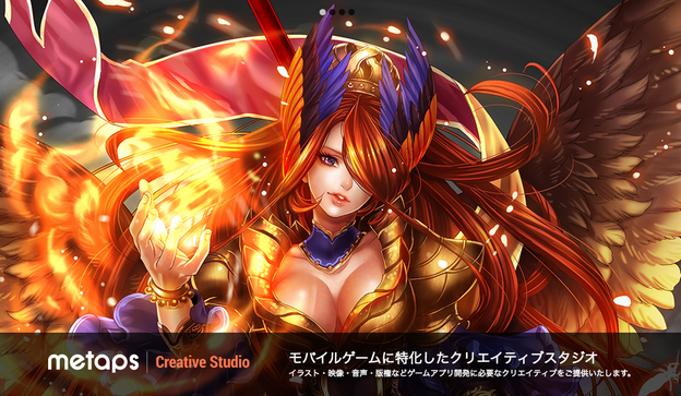 メタップス、ゲームアプリに特化したクリエイティブコンテンツ制作サービス 「Metaps Creative Studio」を提供開始