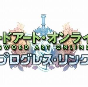 バンダイナムコゲームス、Mobageにて「ソードアート・オンライン」のソーシャルゲーム最新作「ソードアート・オンラインプ ログレス・リンク」を提供開始