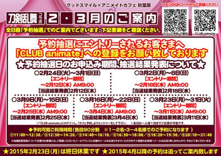 DMMの刀剣擬人化ブラウザゲーム「刀剣乱舞」が早くもコラボ展開! 2/24〜5/6まで「グッドスマイル×アニメイトカフェ」とコラボ