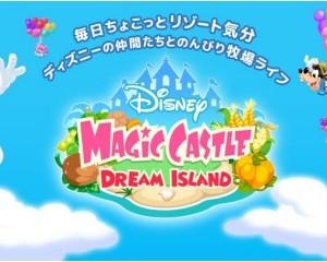 ディズニーキャラのスマホ向け牧場シミュレーションゲーム「ディズニー マジックキャッスル ドリーム・アイランド」、300万ダウンロードを突破