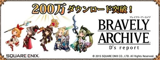 RPG「ブレイブリー」シリーズのスマホ向けタイトル「BRAVELY ARCHIVE D's report」、200万ダウンロードを突破