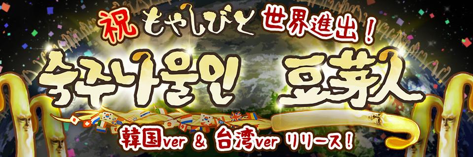 「もやしびと」が早くも海外展開 GOODROID、スマホ向けもやし育成ゲーム「もやしびと」を韓国・台湾・香港・マカオの4ヵ国で配信開始