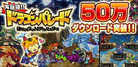セガネットワークスのスマホ向けラインバトルゲーム 「大乱闘!!ドラゴンパレード」、50万ダウンロードを突破